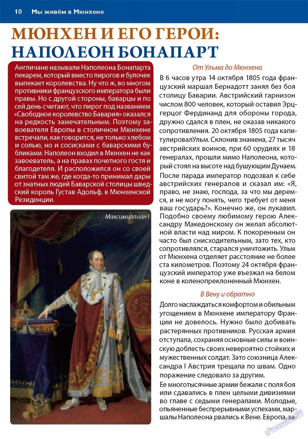 Апельсин (журнал). 2010 год, номер 16, стр. 10