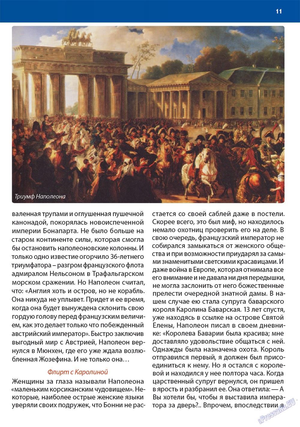 Апельсин (журнал). 2010 год, номер 16, стр. 11