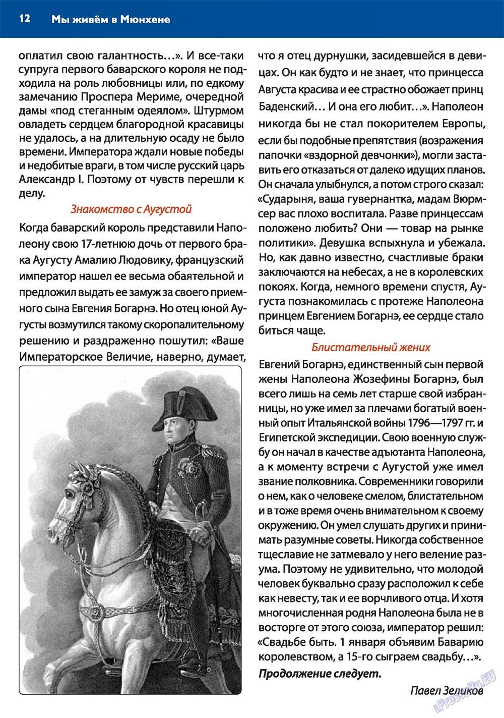 Апельсин (журнал). 2010 год, номер 16, стр. 12