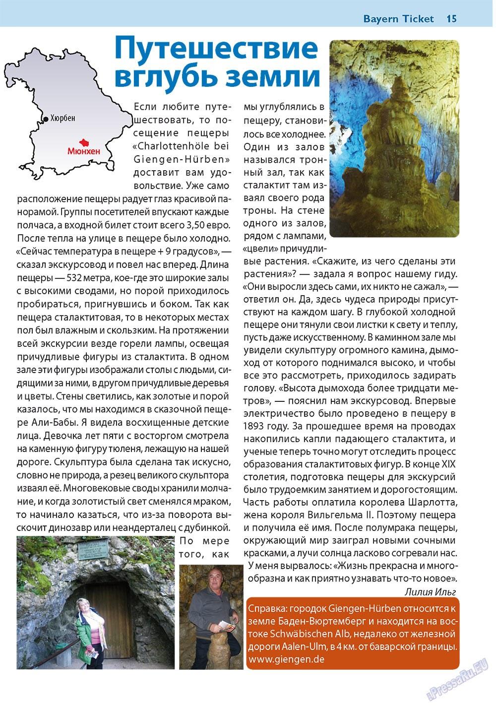 Апельсин (журнал). 2010 год, номер 16, стр. 15