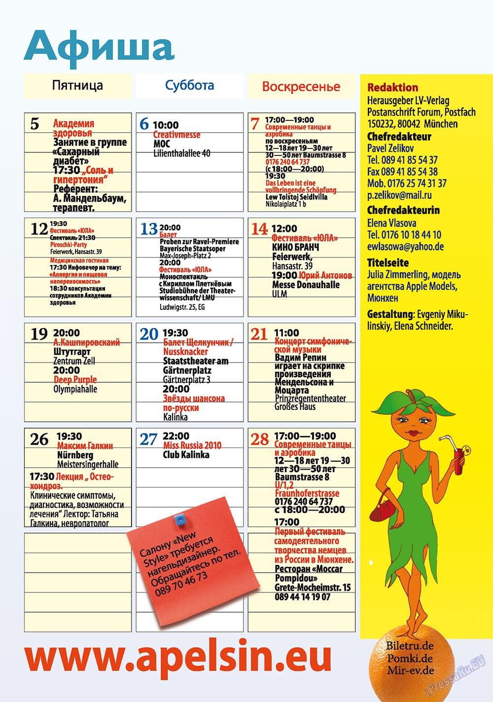 Апельсин (журнал). 2010 год, номер 16, стр. 19