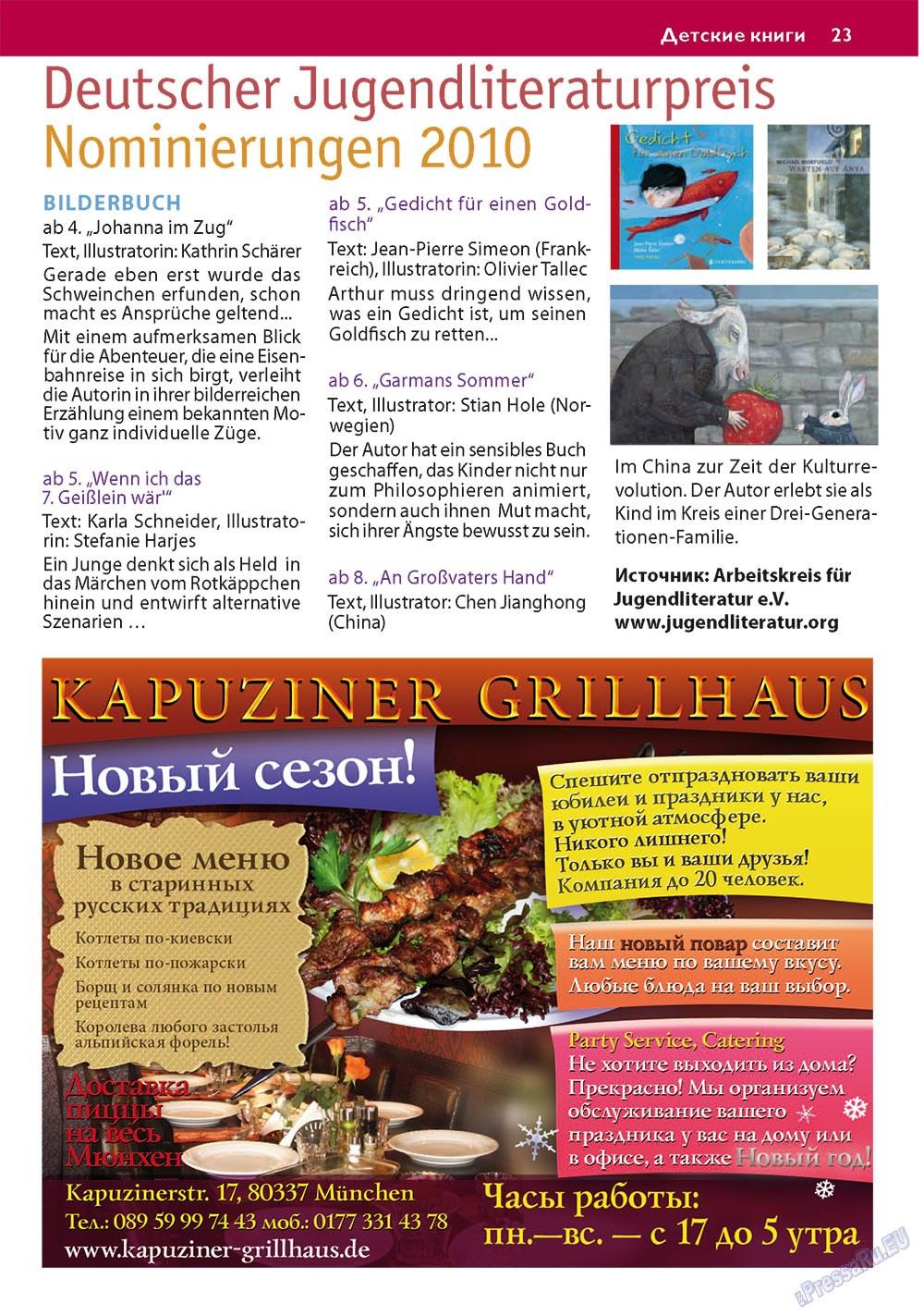 Апельсин (журнал). 2010 год, номер 16, стр. 23