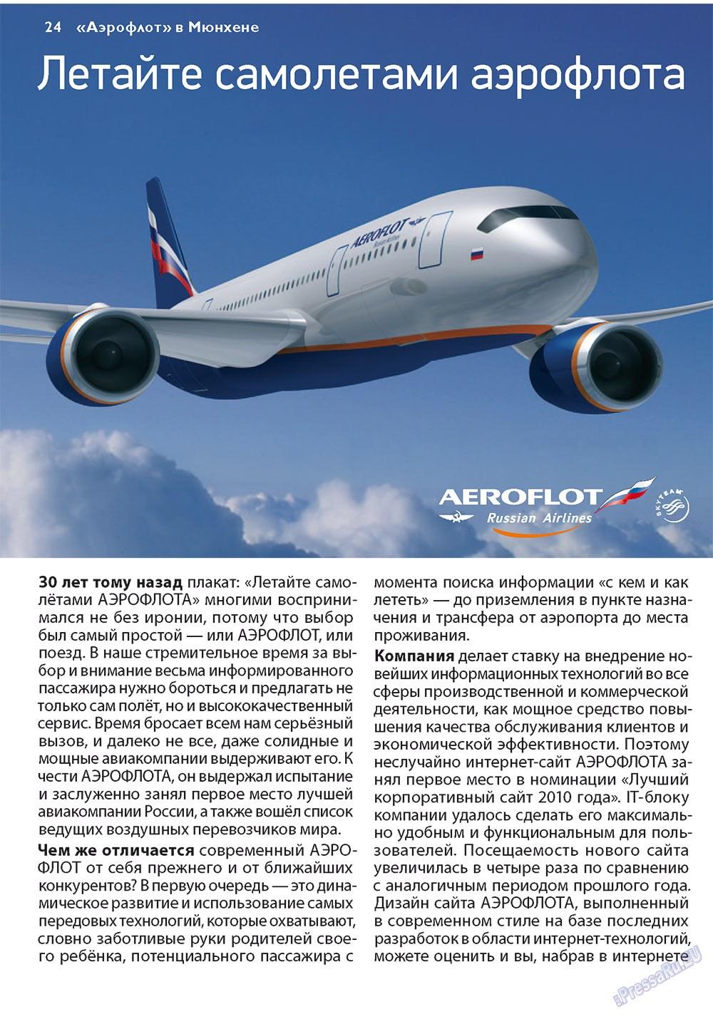 Апельсин (журнал). 2010 год, номер 16, стр. 24