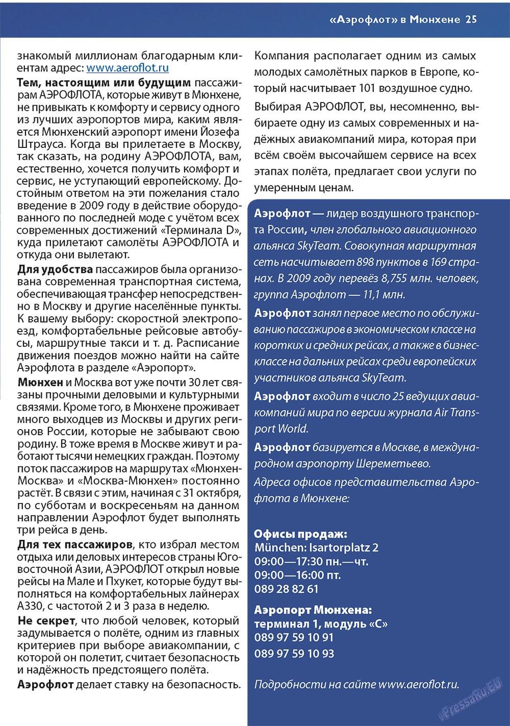 Апельсин (журнал). 2010 год, номер 16, стр. 25