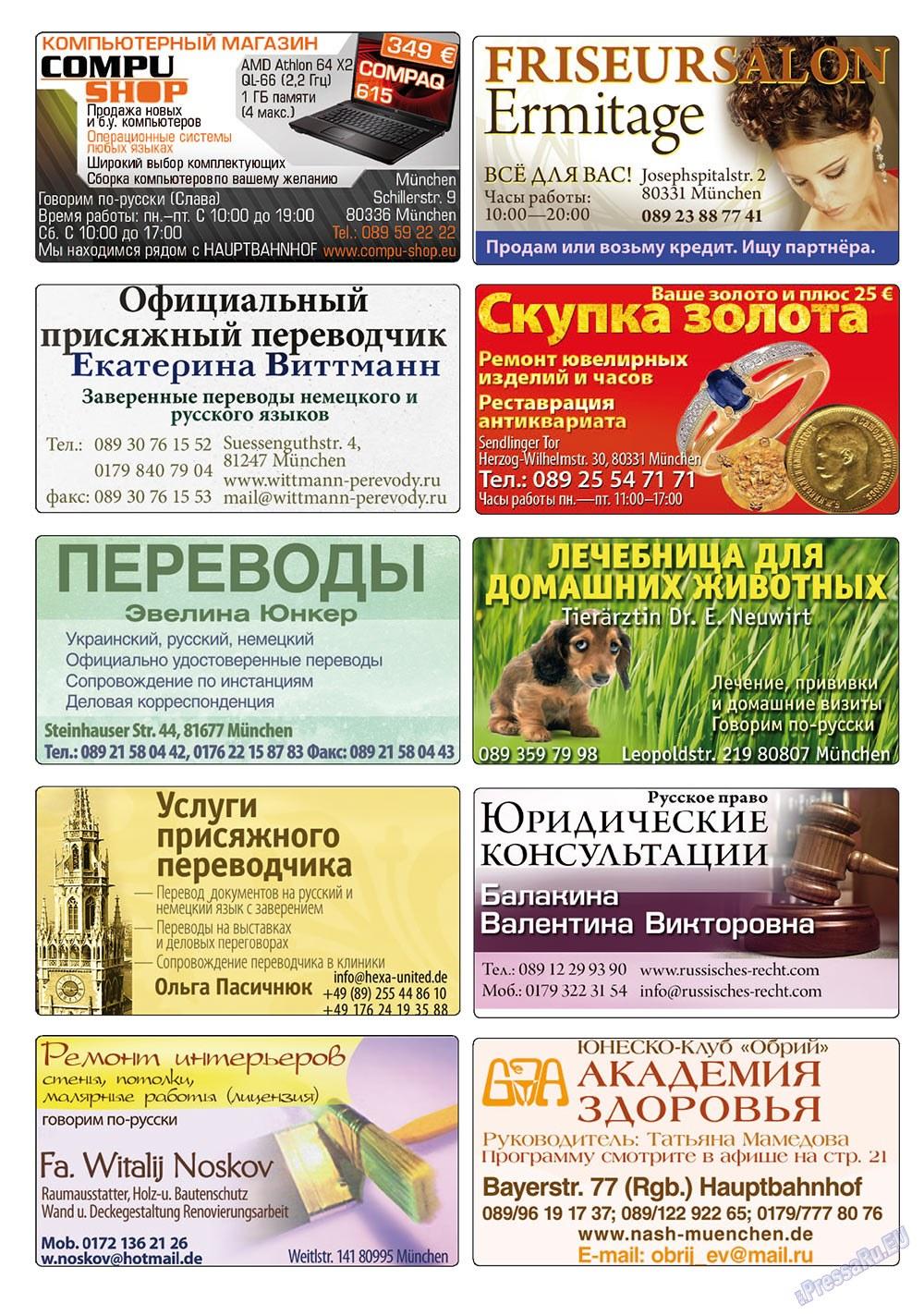 Апельсин (журнал). 2010 год, номер 16, стр. 27
