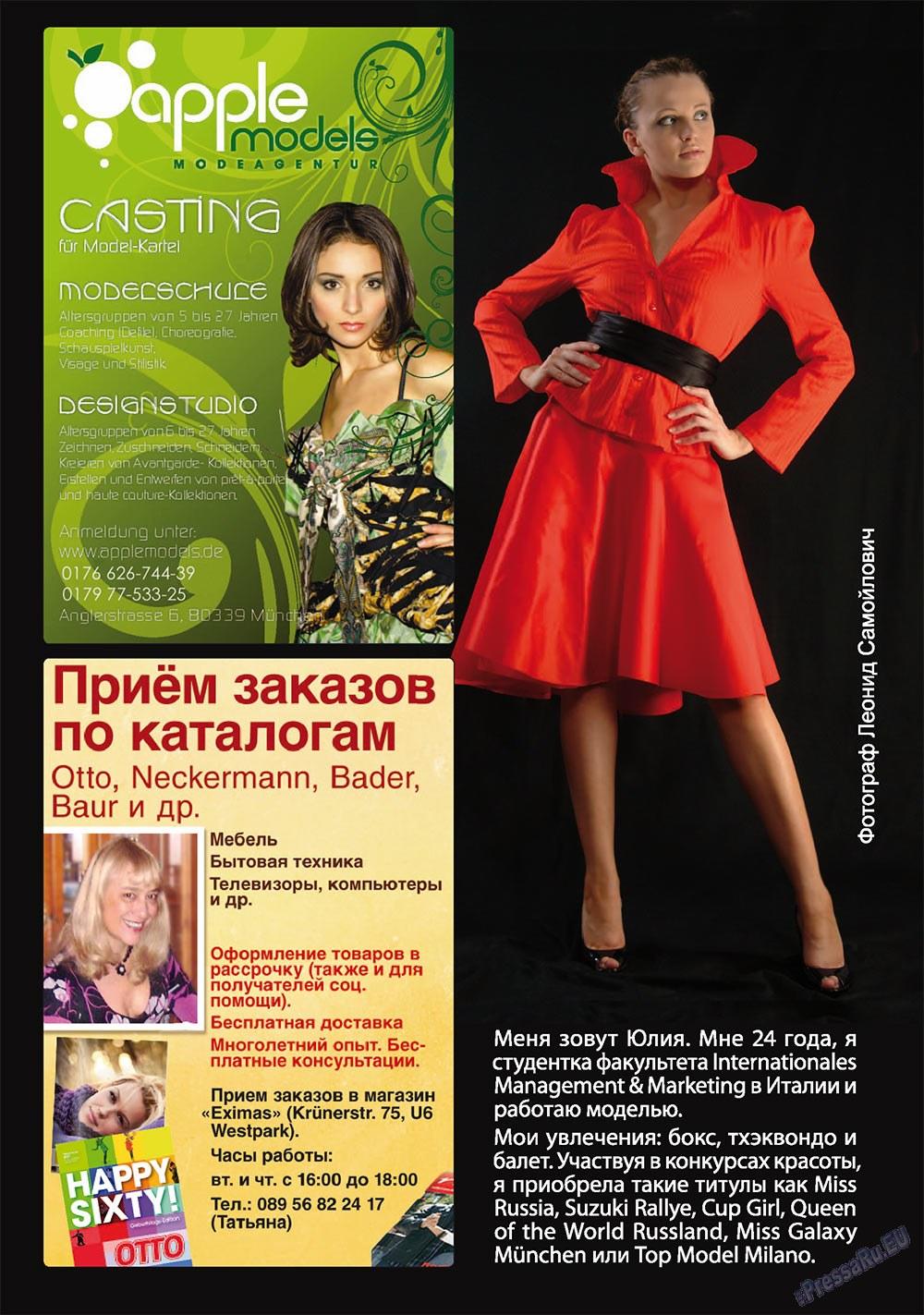 Апельсин (журнал). 2010 год, номер 16, стр. 29