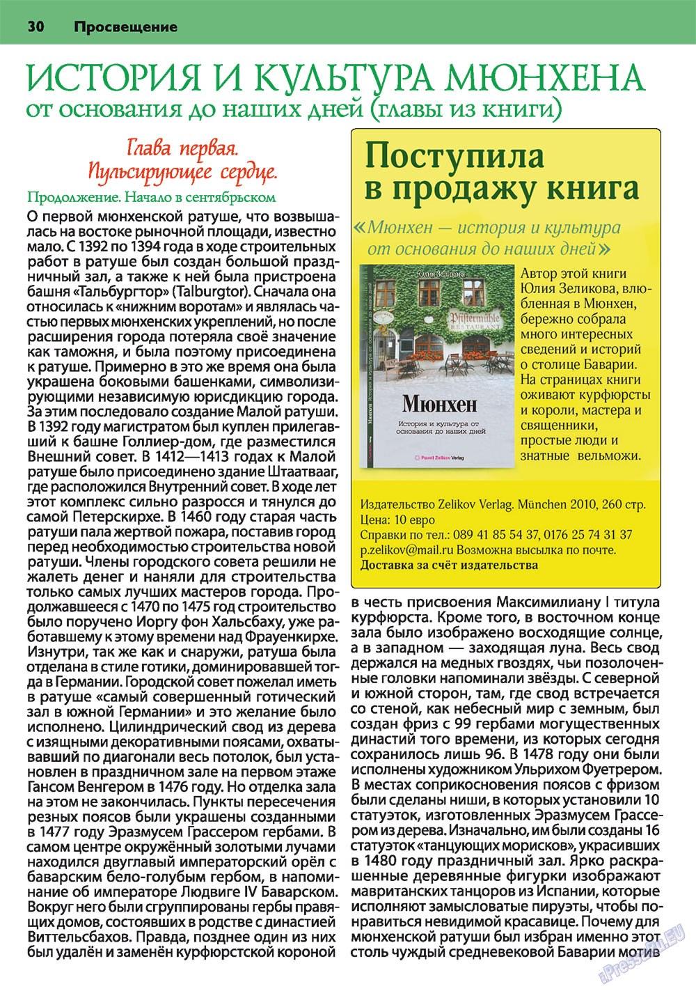 Апельсин (журнал). 2010 год, номер 16, стр. 30