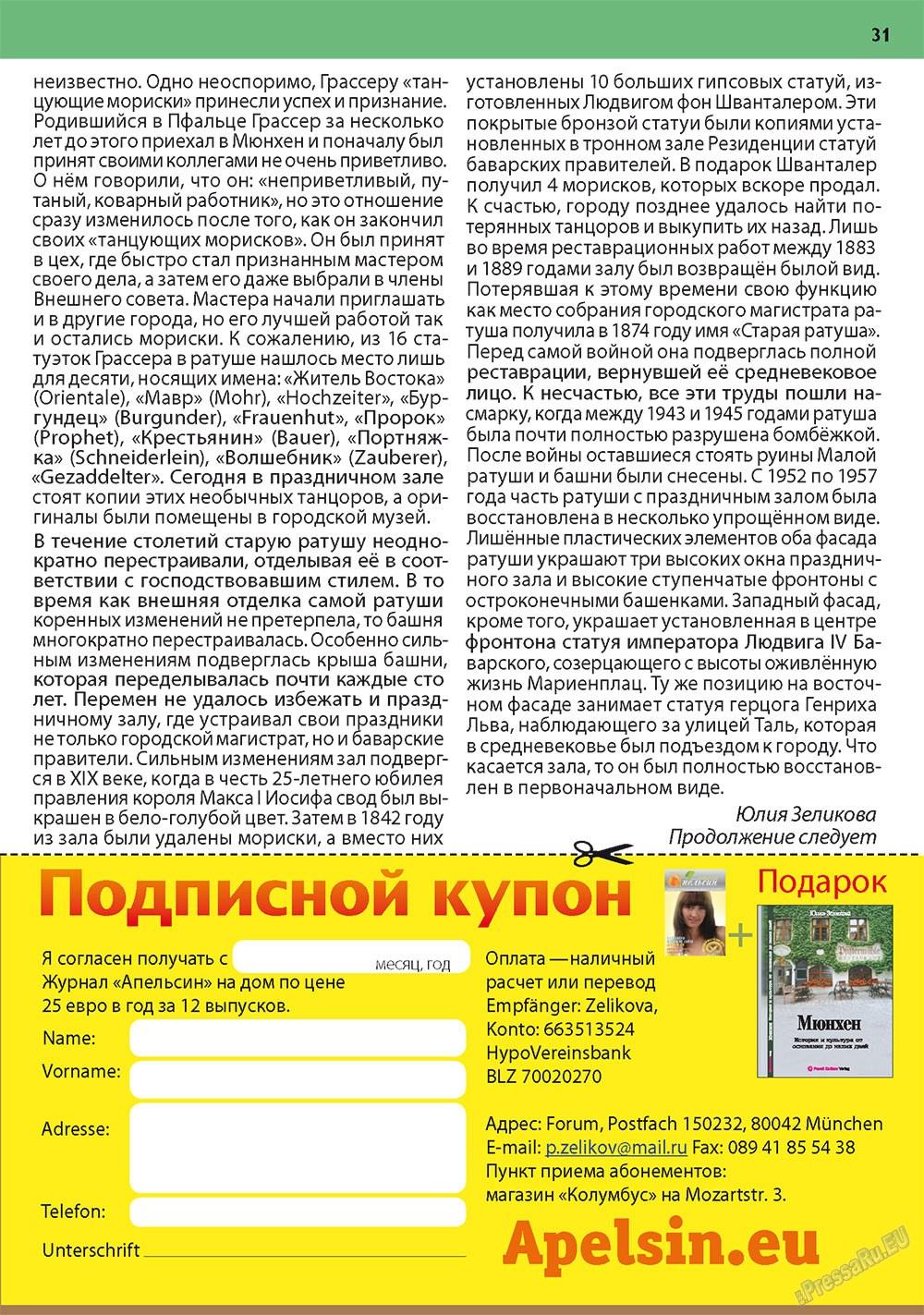 Апельсин (журнал). 2010 год, номер 16, стр. 31