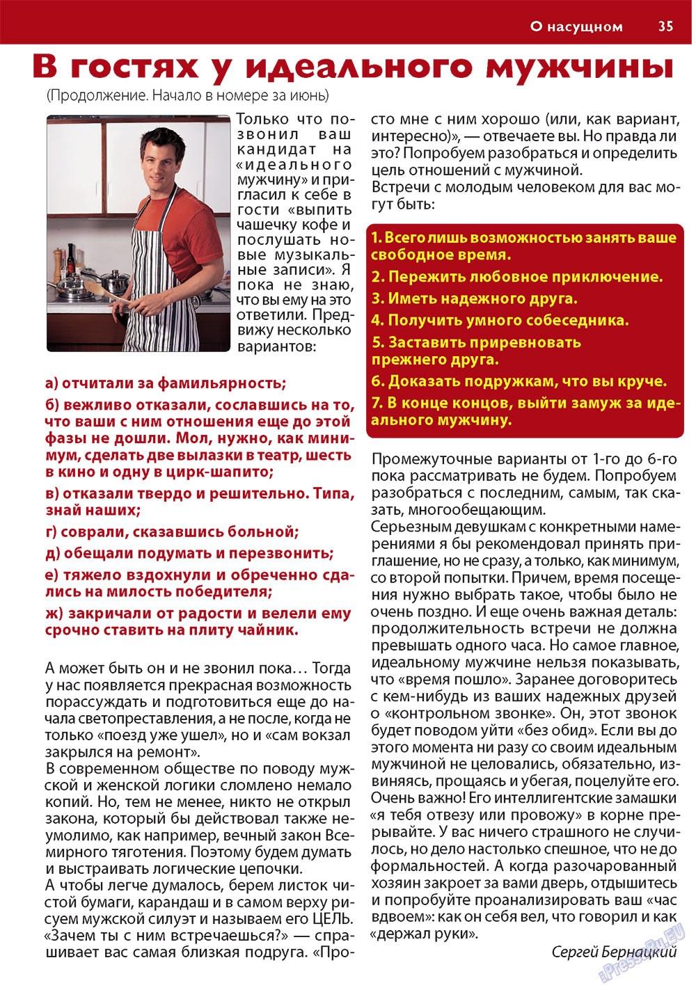 Апельсин (журнал). 2010 год, номер 16, стр. 35