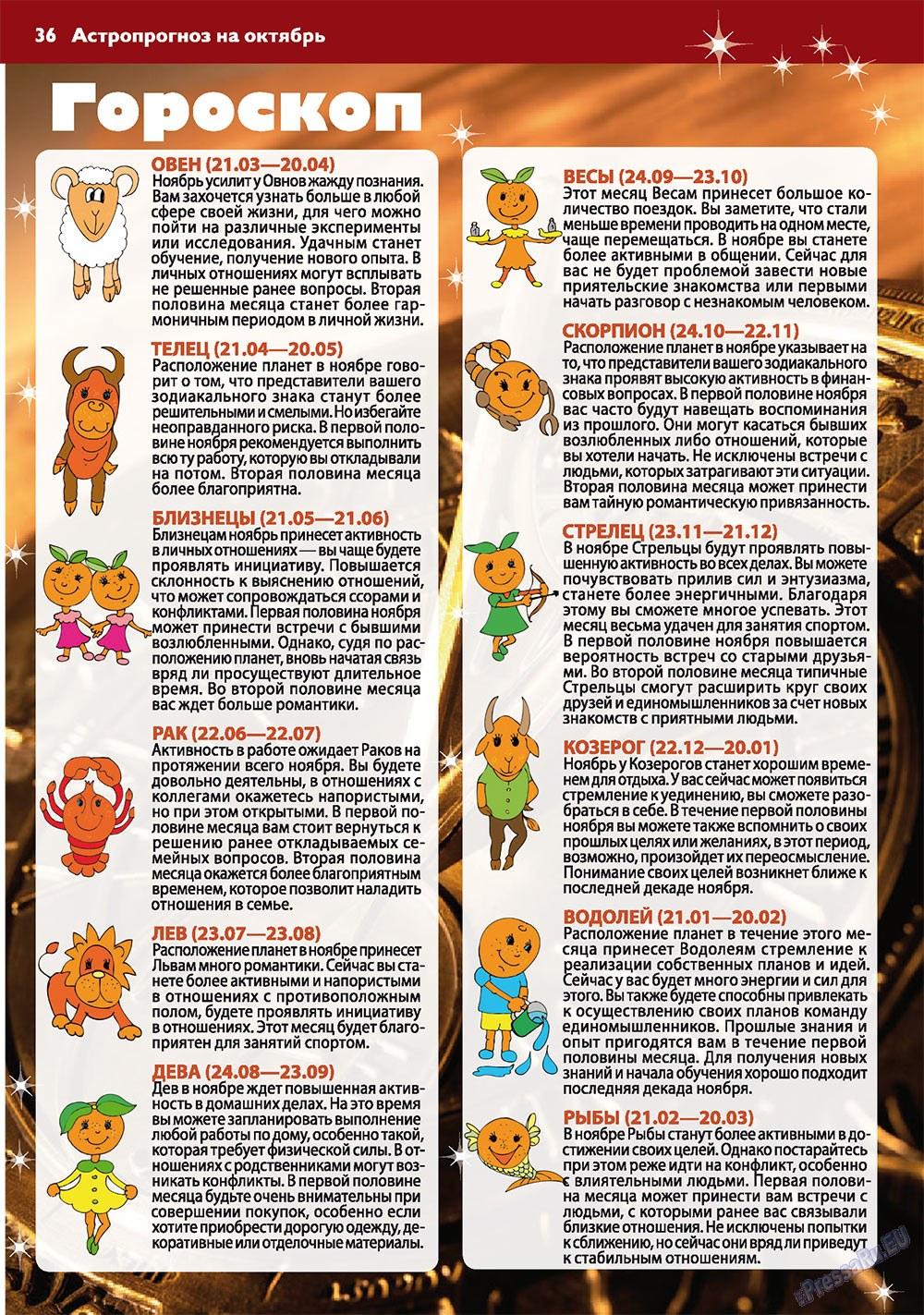 Апельсин (журнал). 2010 год, номер 16, стр. 36