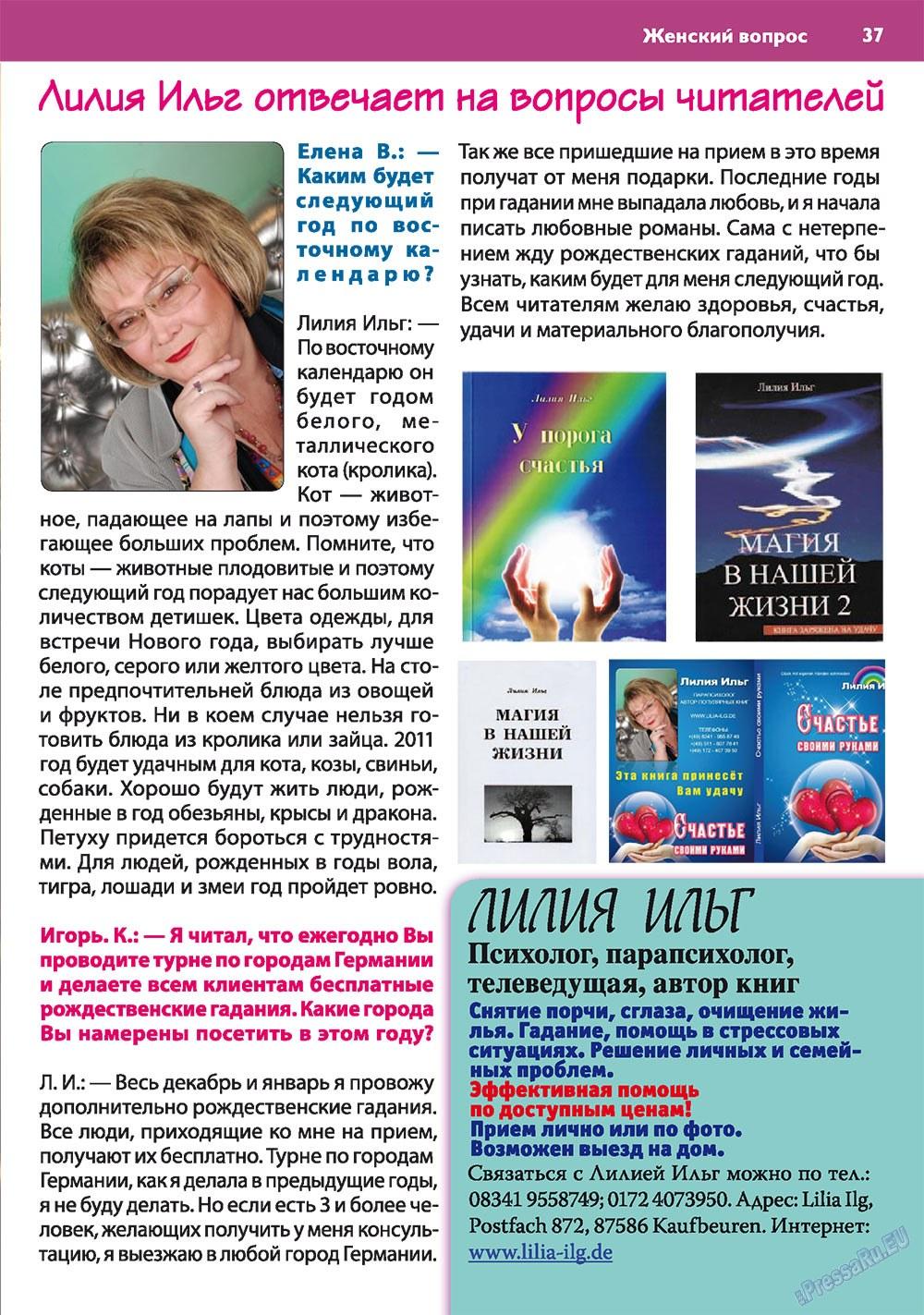 Апельсин (журнал). 2010 год, номер 16, стр. 37
