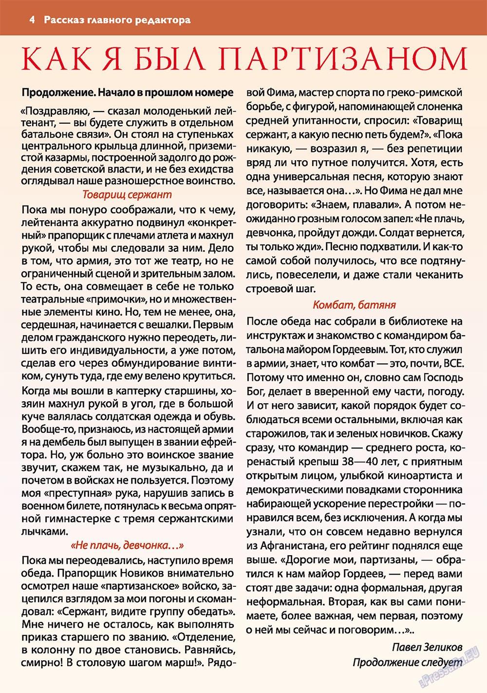 Апельсин (журнал). 2010 год, номер 16, стр. 4