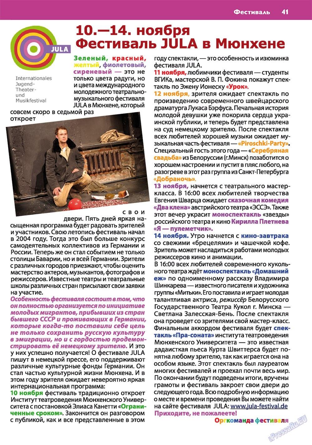 Апельсин (журнал). 2010 год, номер 16, стр. 41