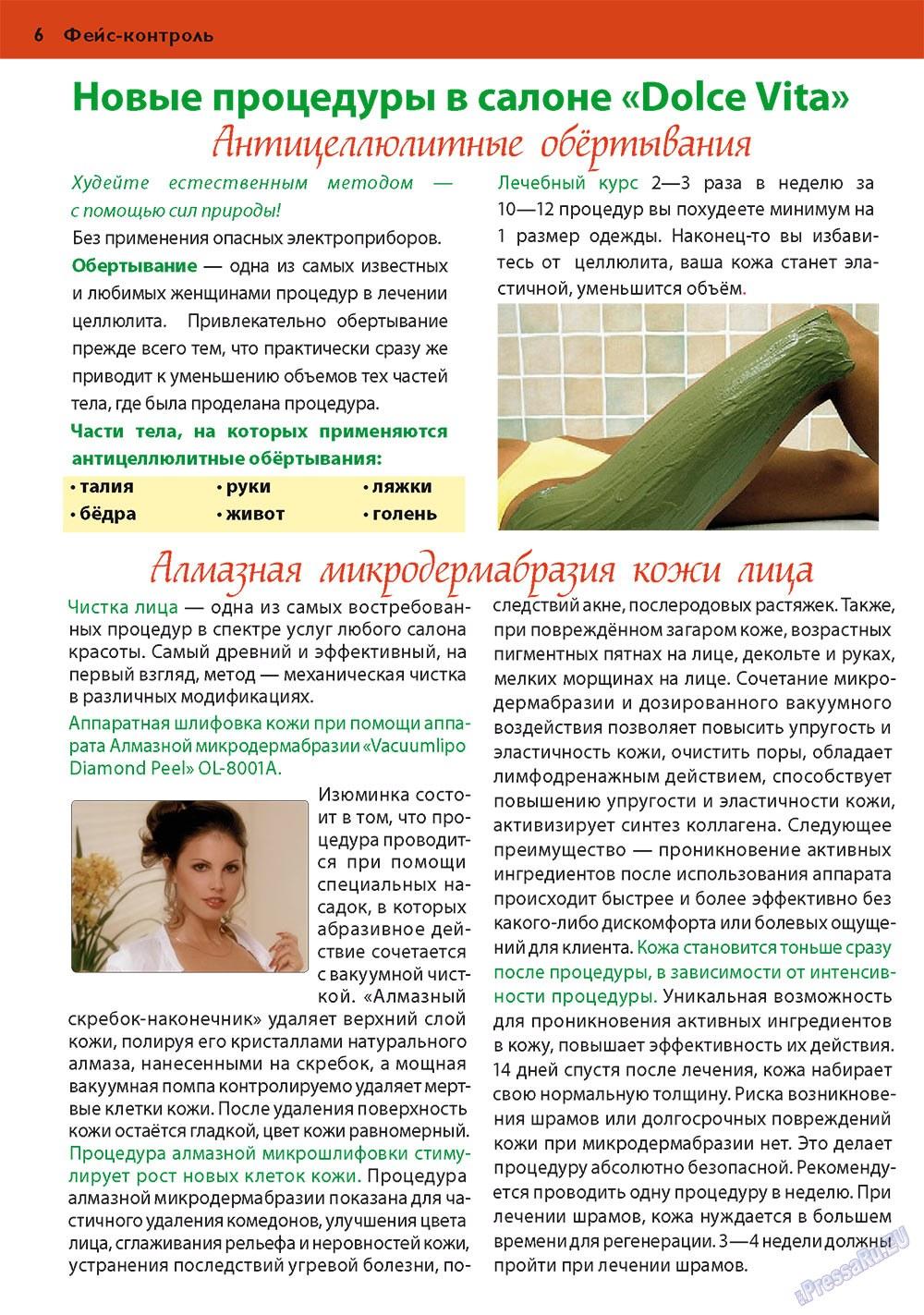 Апельсин (журнал). 2010 год, номер 16, стр. 6