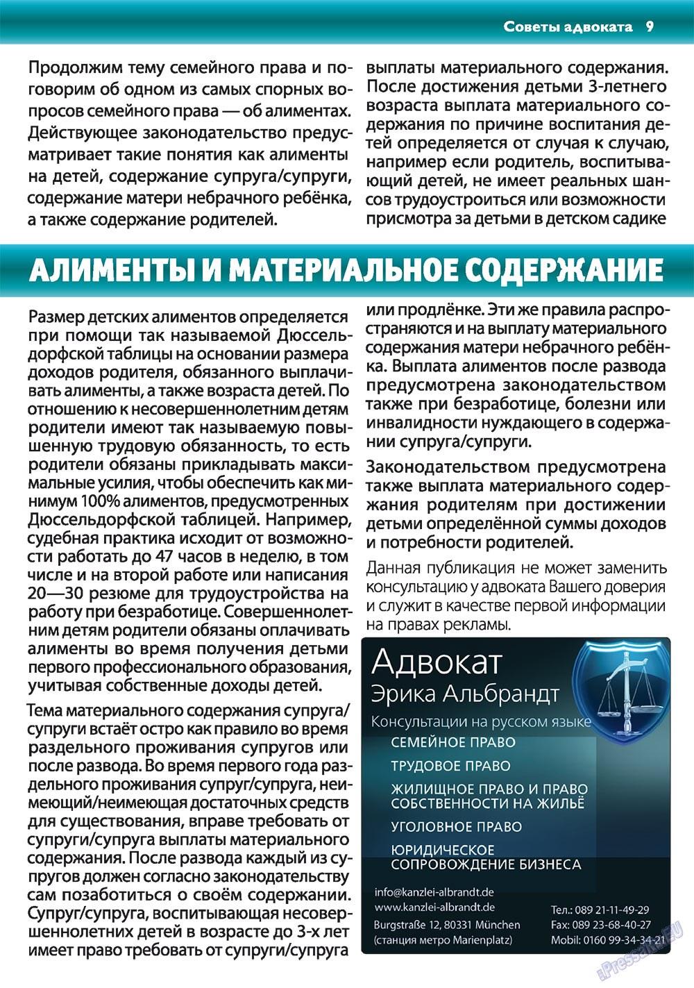 Апельсин (журнал). 2010 год, номер 16, стр. 9