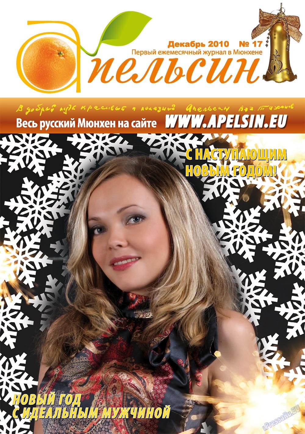 Апельсин (журнал). 2010 год, номер 17, стр. 1