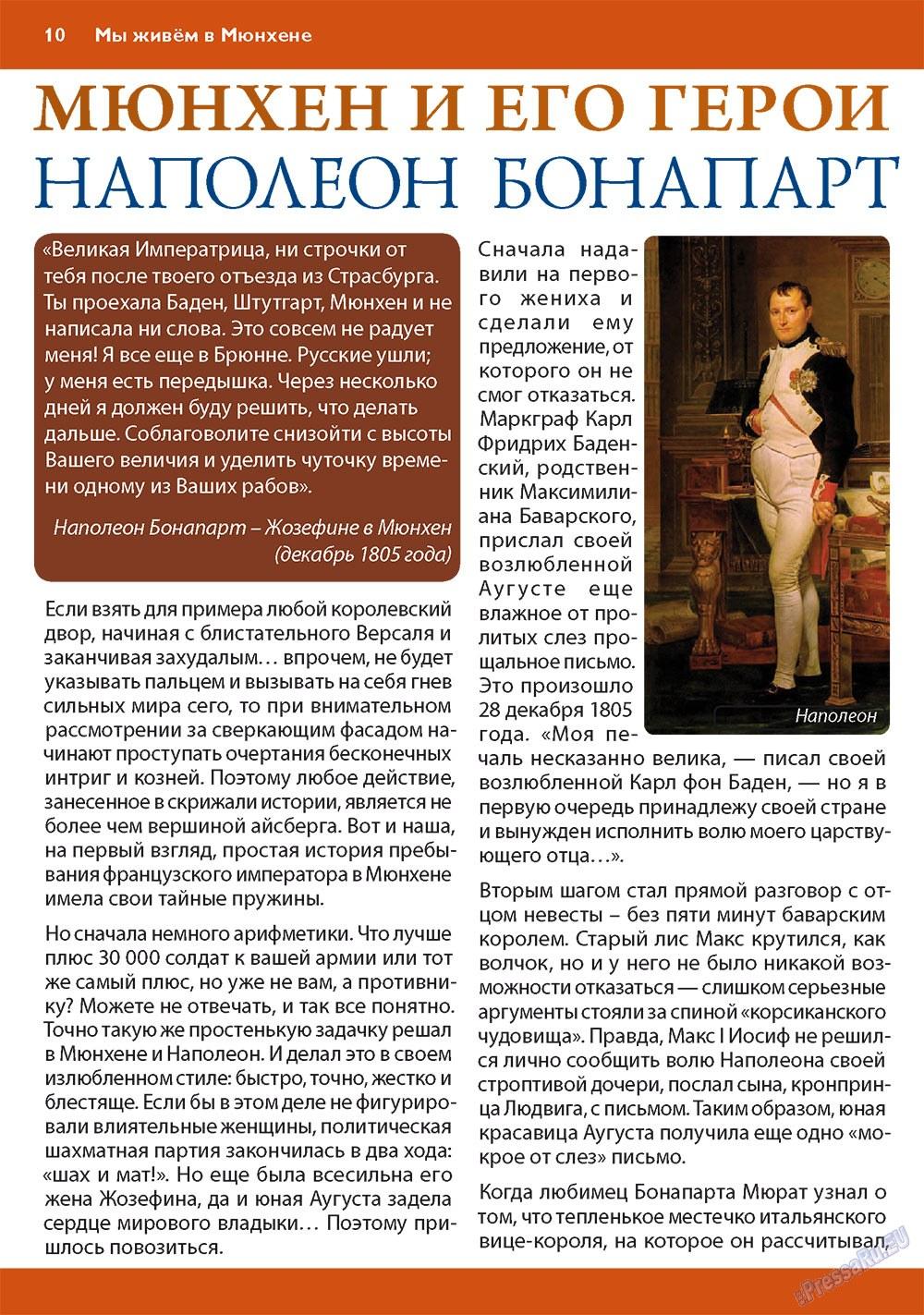 Апельсин (журнал). 2010 год, номер 17, стр. 10