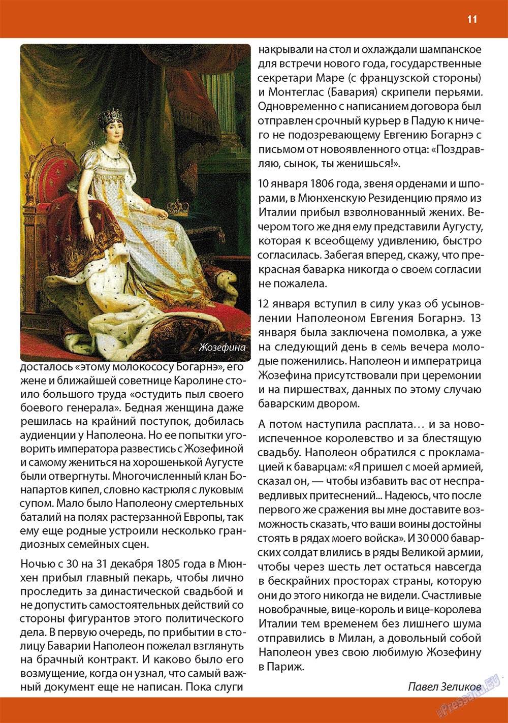 Апельсин (журнал). 2010 год, номер 17, стр. 11