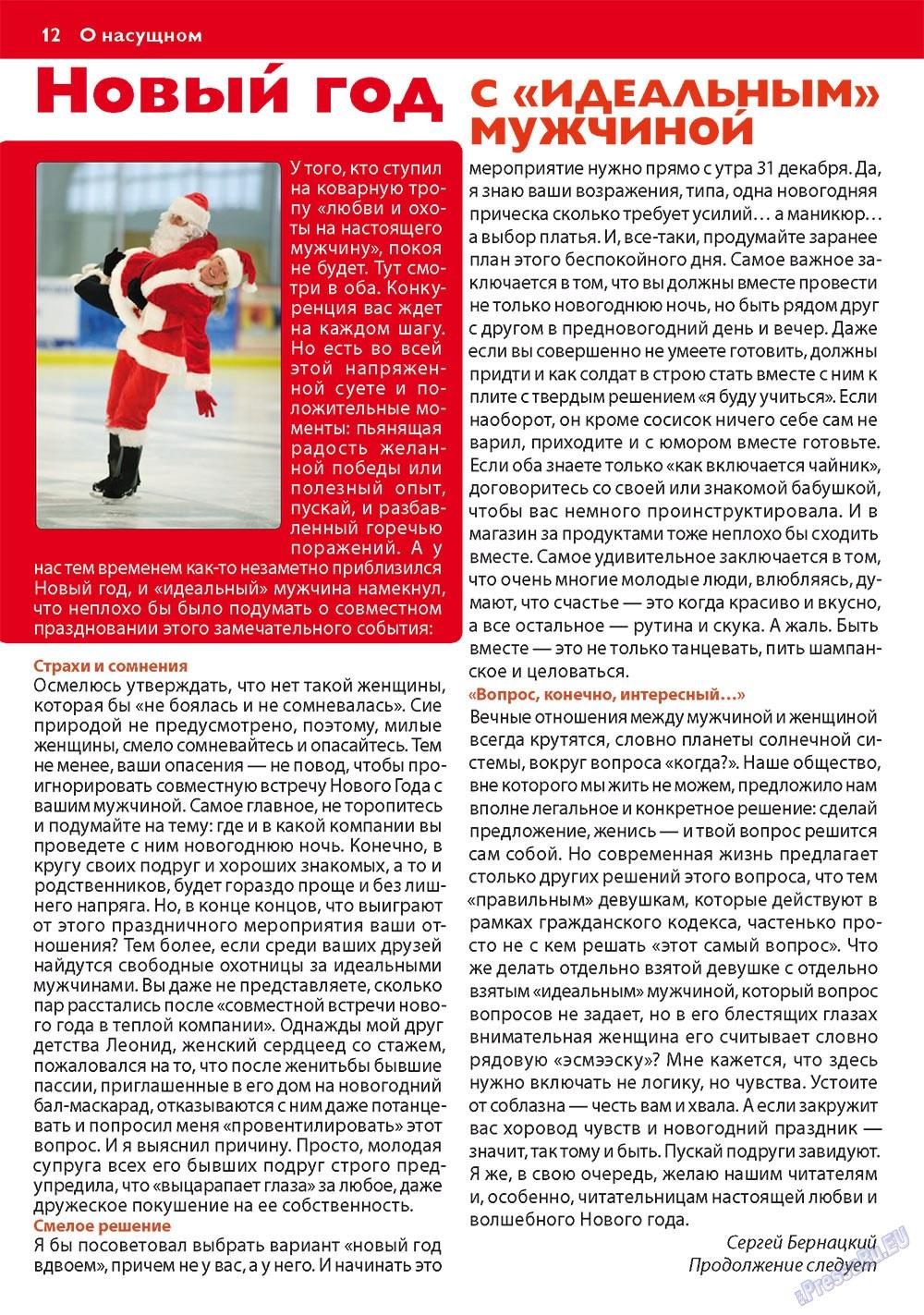 Апельсин (журнал). 2010 год, номер 17, стр. 12