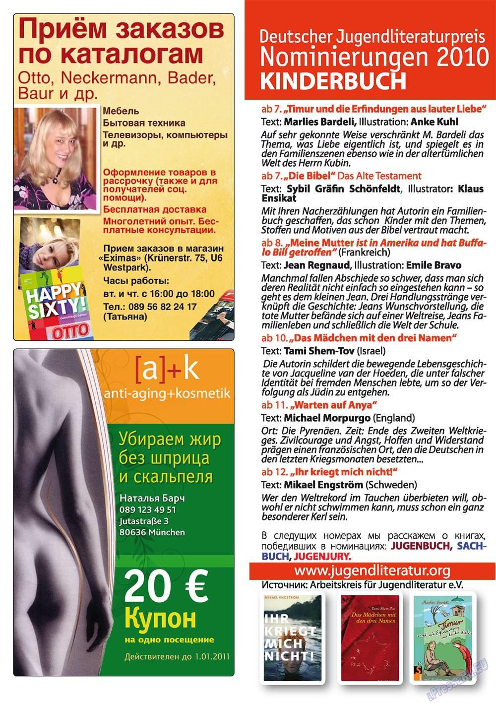 Апельсин (журнал). 2010 год, номер 17, стр. 14
