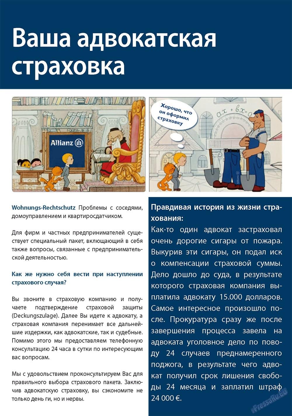 Апельсин (журнал). 2010 год, номер 17, стр. 17