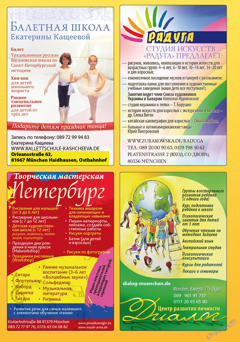 Апельсин (журнал). 2010 год, номер 17, стр. 18