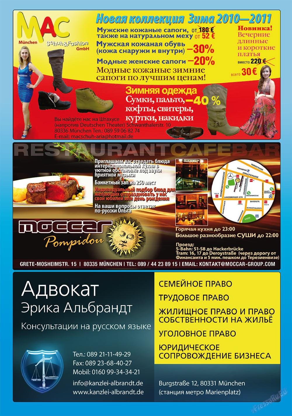 Апельсин (журнал). 2010 год, номер 17, стр. 2