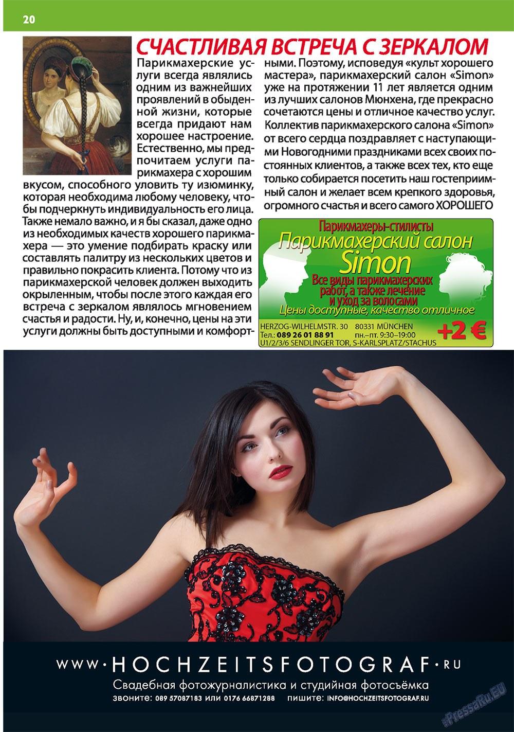 Апельсин (журнал). 2010 год, номер 17, стр. 20