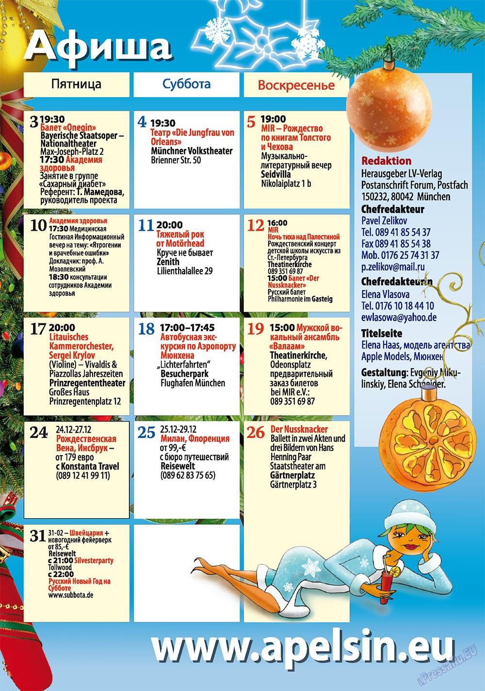 Апельсин (журнал). 2010 год, номер 17, стр. 23