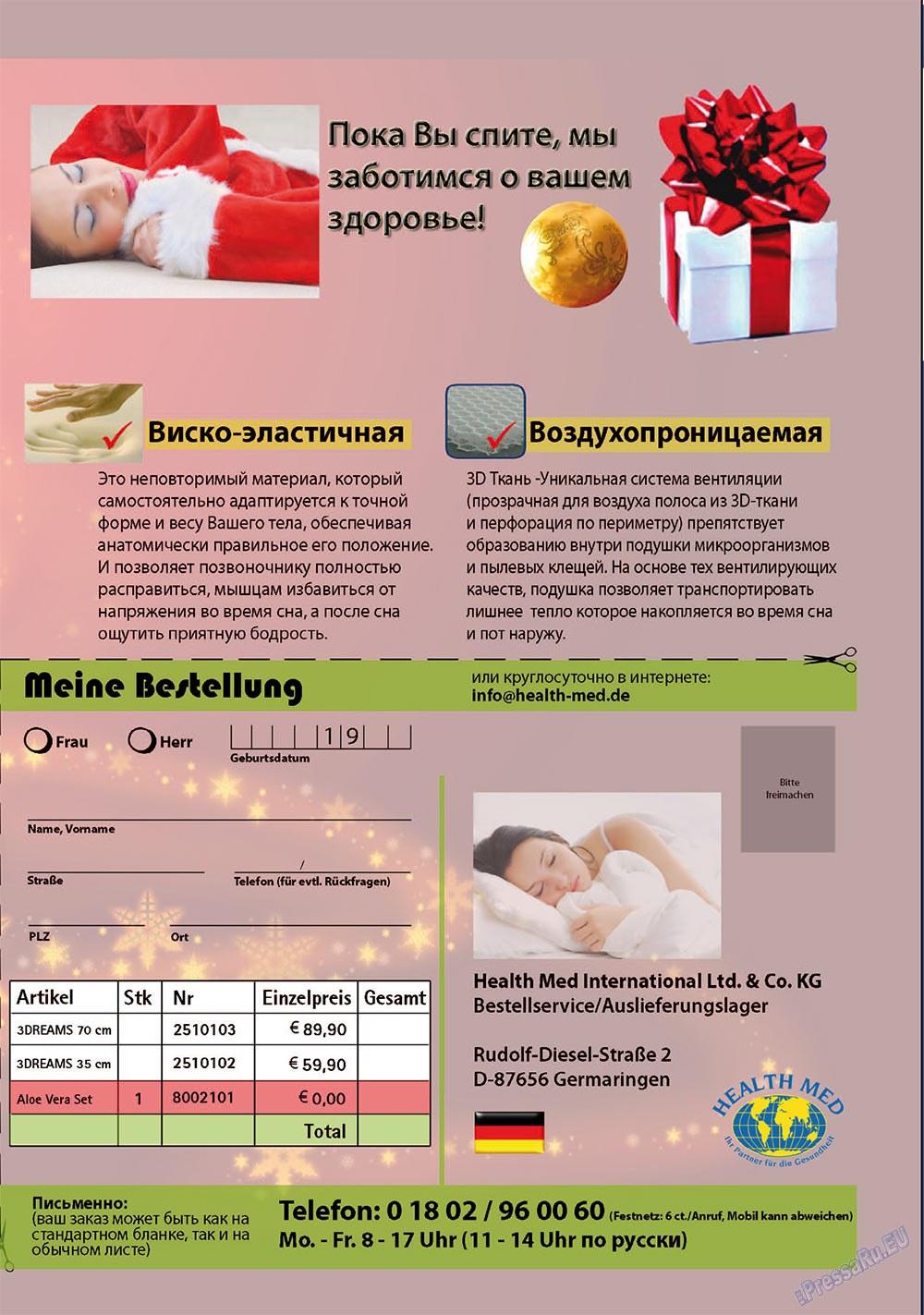 Апельсин (журнал). 2010 год, номер 17, стр. 25