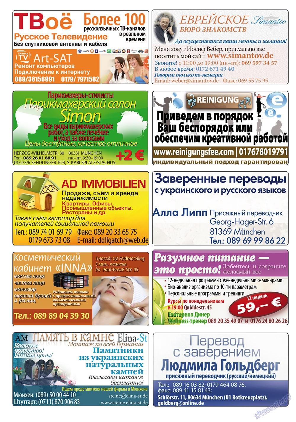 Апельсин (журнал). 2010 год, номер 17, стр. 26