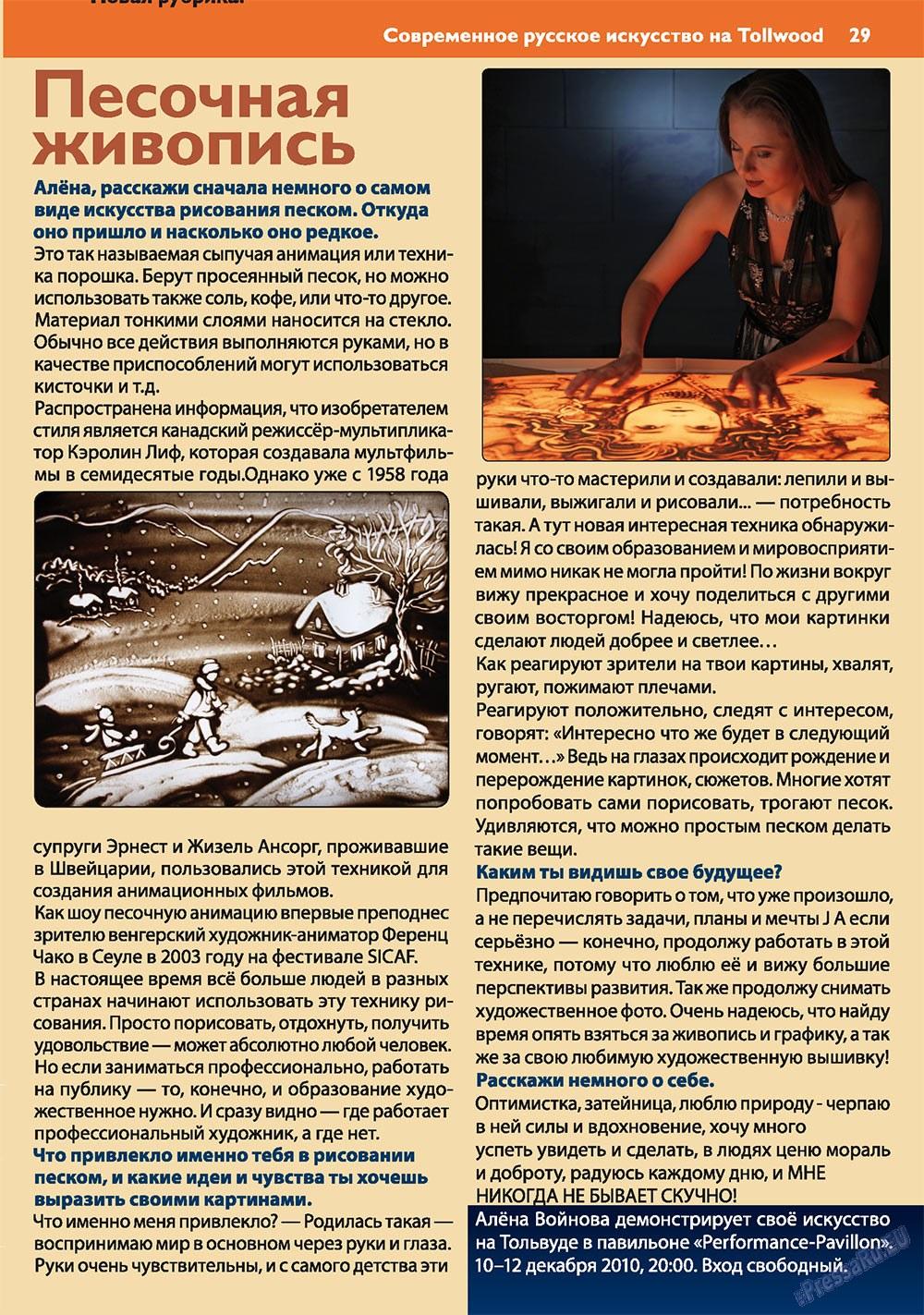 Апельсин (журнал). 2010 год, номер 17, стр. 29