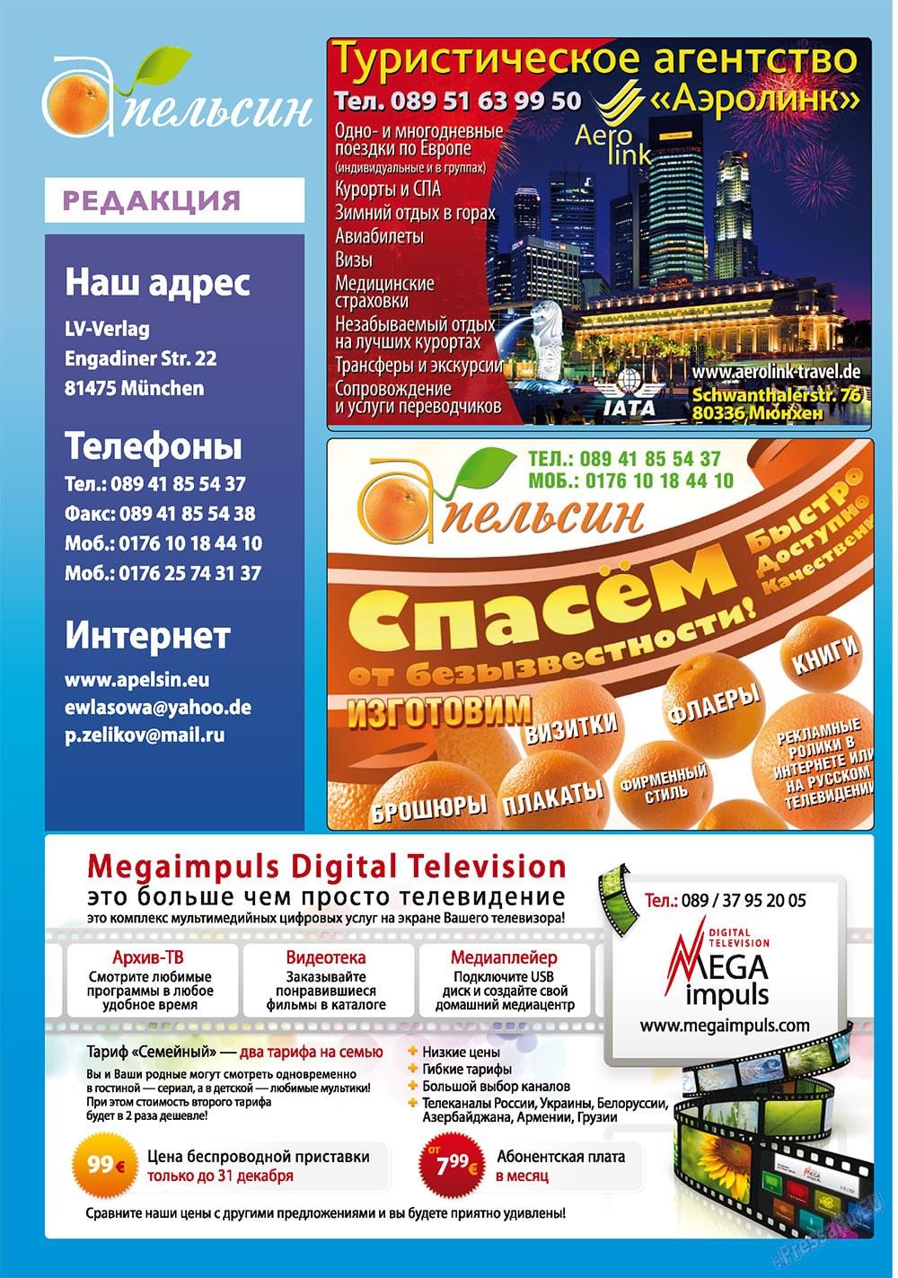 Апельсин (журнал). 2010 год, номер 17, стр. 3