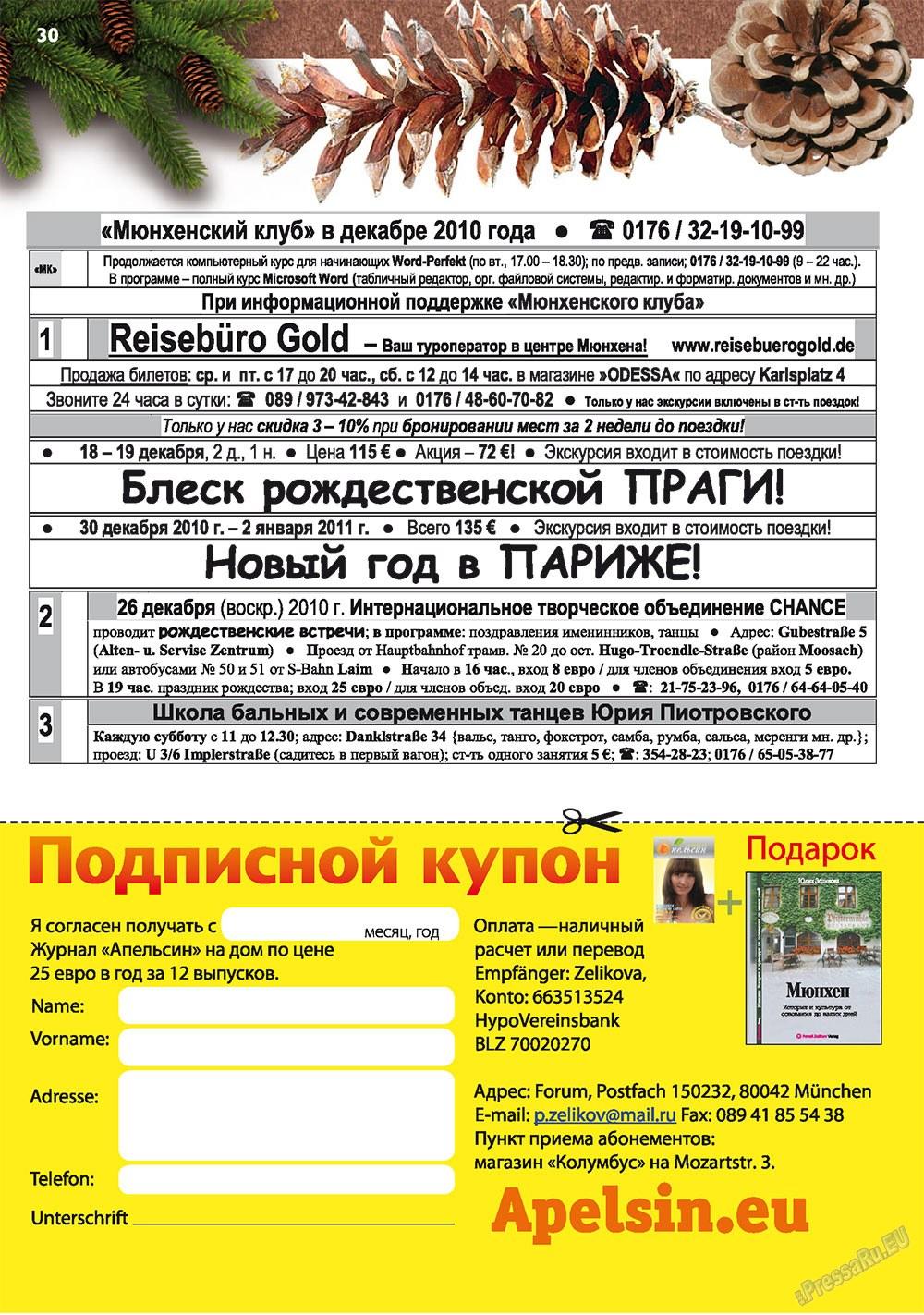 Апельсин (журнал). 2010 год, номер 17, стр. 30