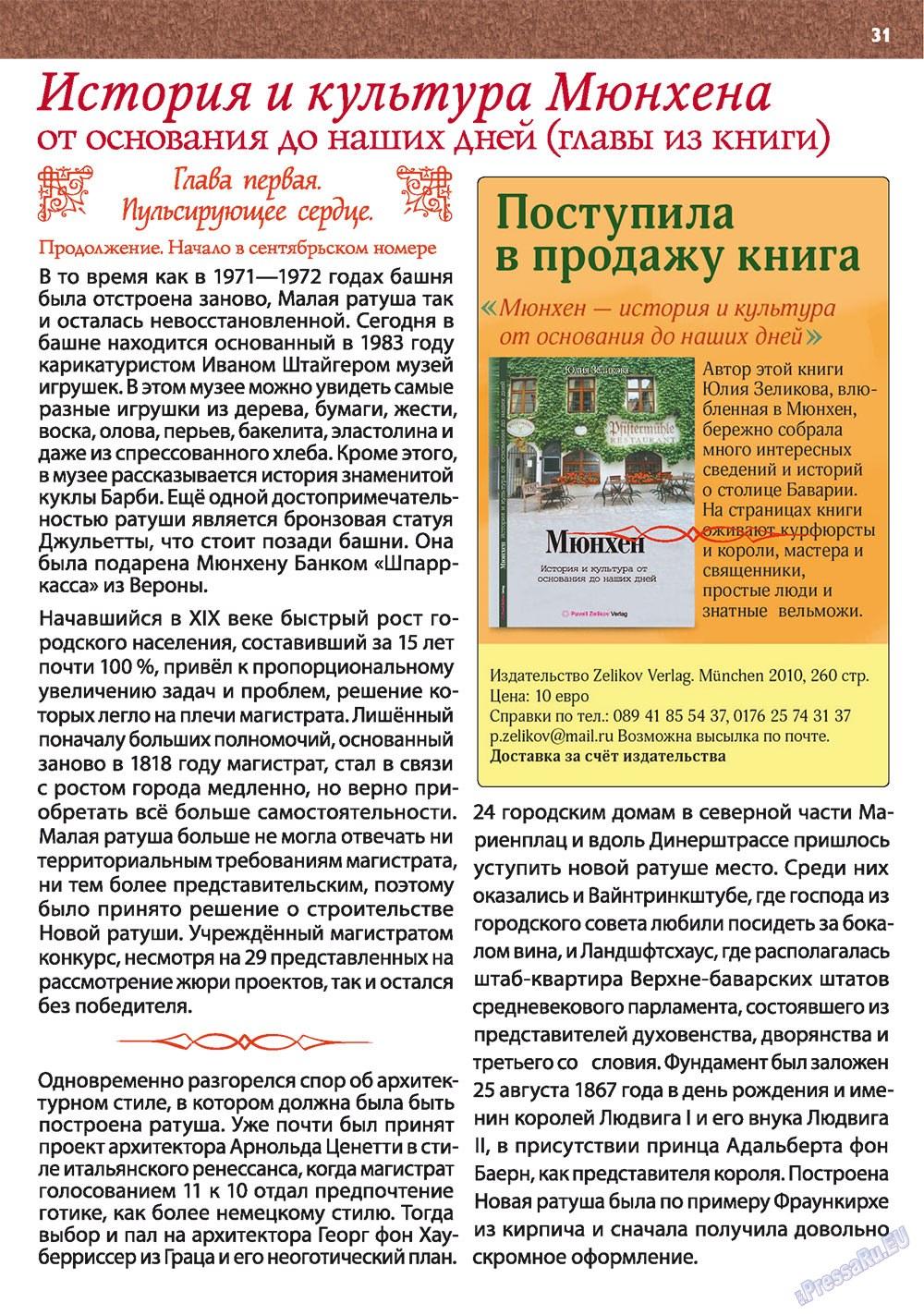Апельсин (журнал). 2010 год, номер 17, стр. 31