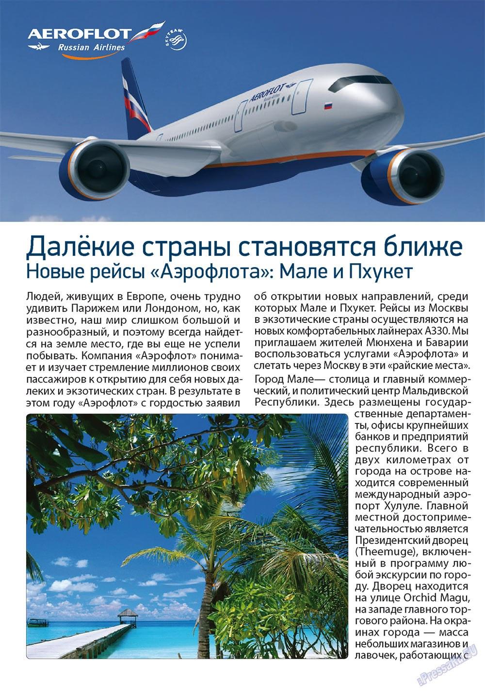 Апельсин (журнал). 2010 год, номер 17, стр. 34