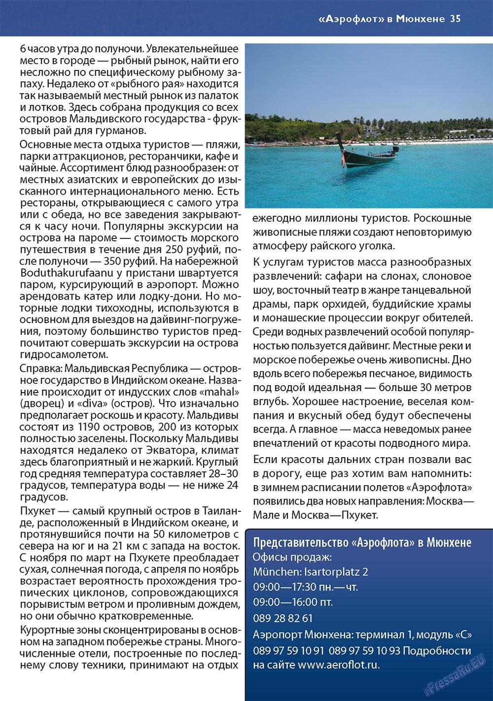 Апельсин (журнал). 2010 год, номер 17, стр. 35