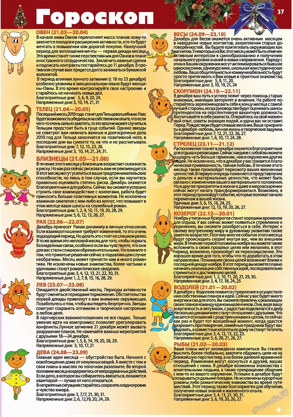Апельсин (журнал). 2010 год, номер 17, стр. 37
