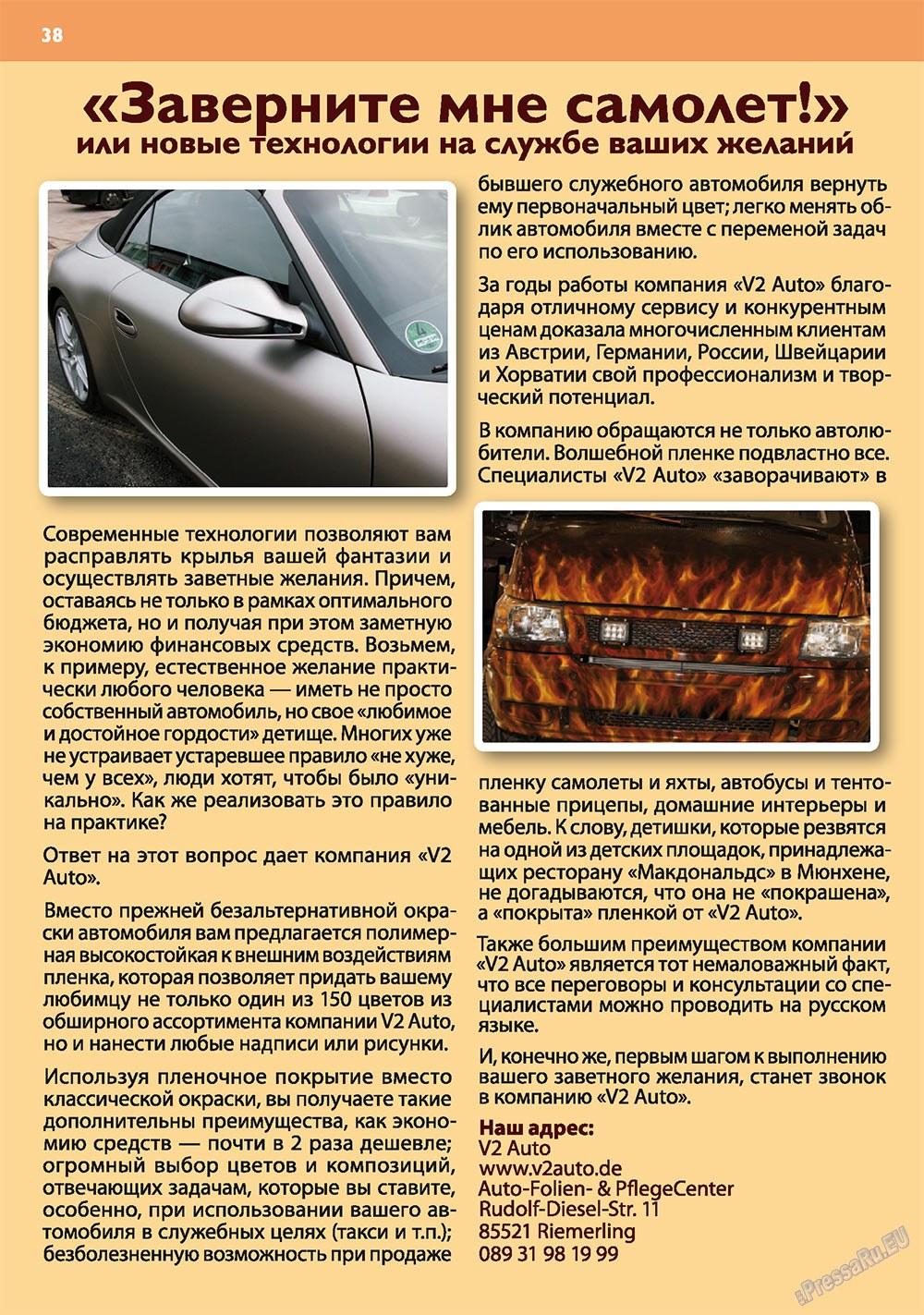 Апельсин (журнал). 2010 год, номер 17, стр. 38