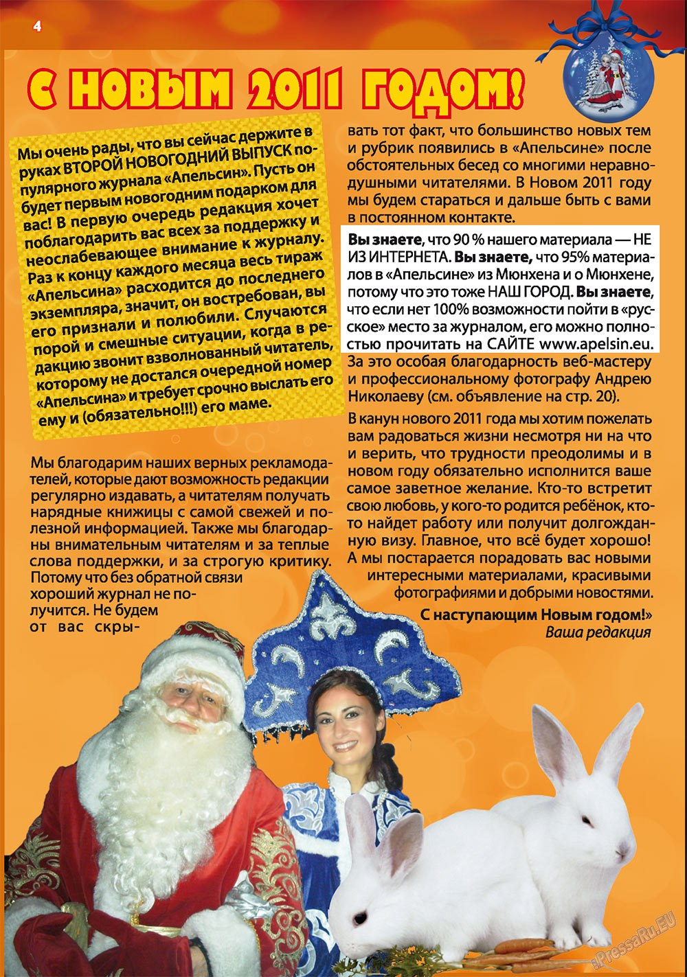 Апельсин (журнал). 2010 год, номер 17, стр. 4