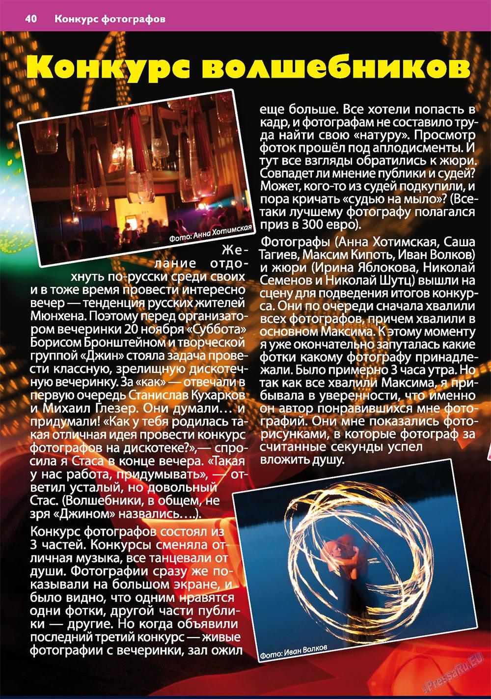 Апельсин (журнал). 2010 год, номер 17, стр. 40