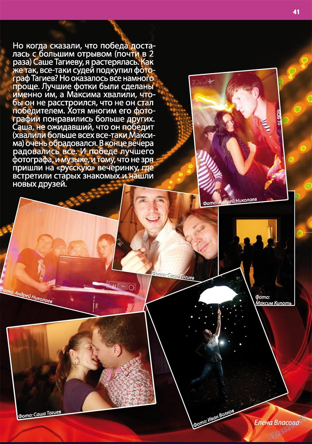 Апельсин (журнал). 2010 год, номер 17, стр. 41