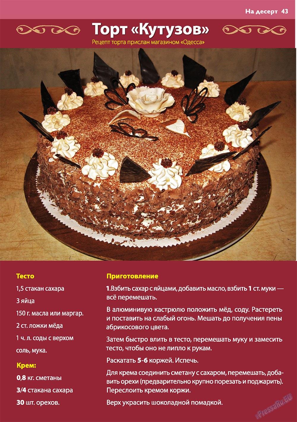 Апельсин (журнал). 2010 год, номер 17, стр. 43