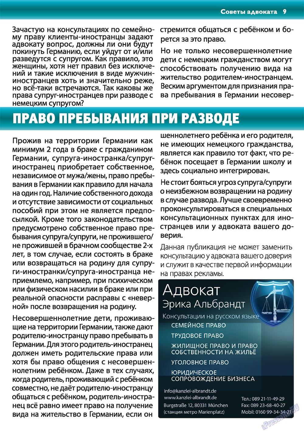 Апельсин (журнал). 2010 год, номер 17, стр. 9