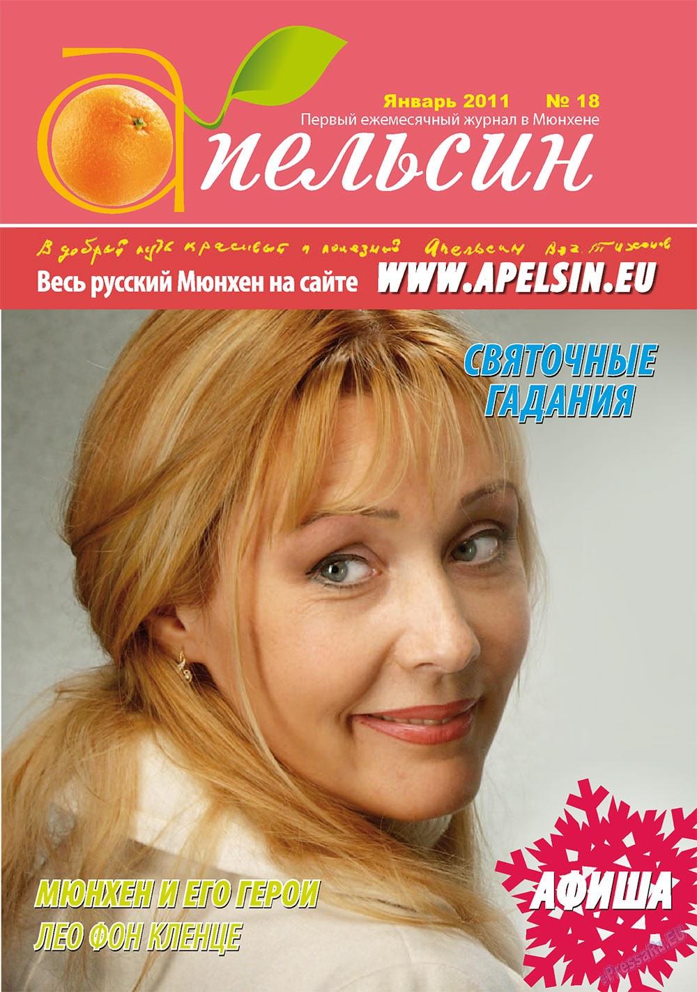 Апельсин (журнал). 2011 год, номер 18, стр. 1
