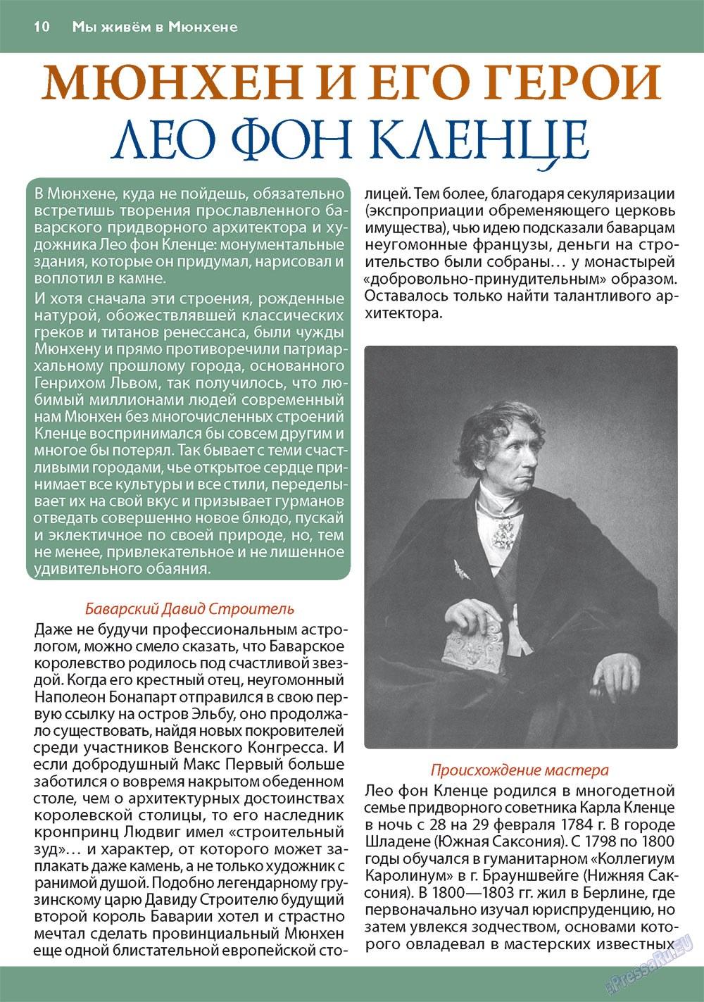 Апельсин (журнал). 2011 год, номер 18, стр. 10