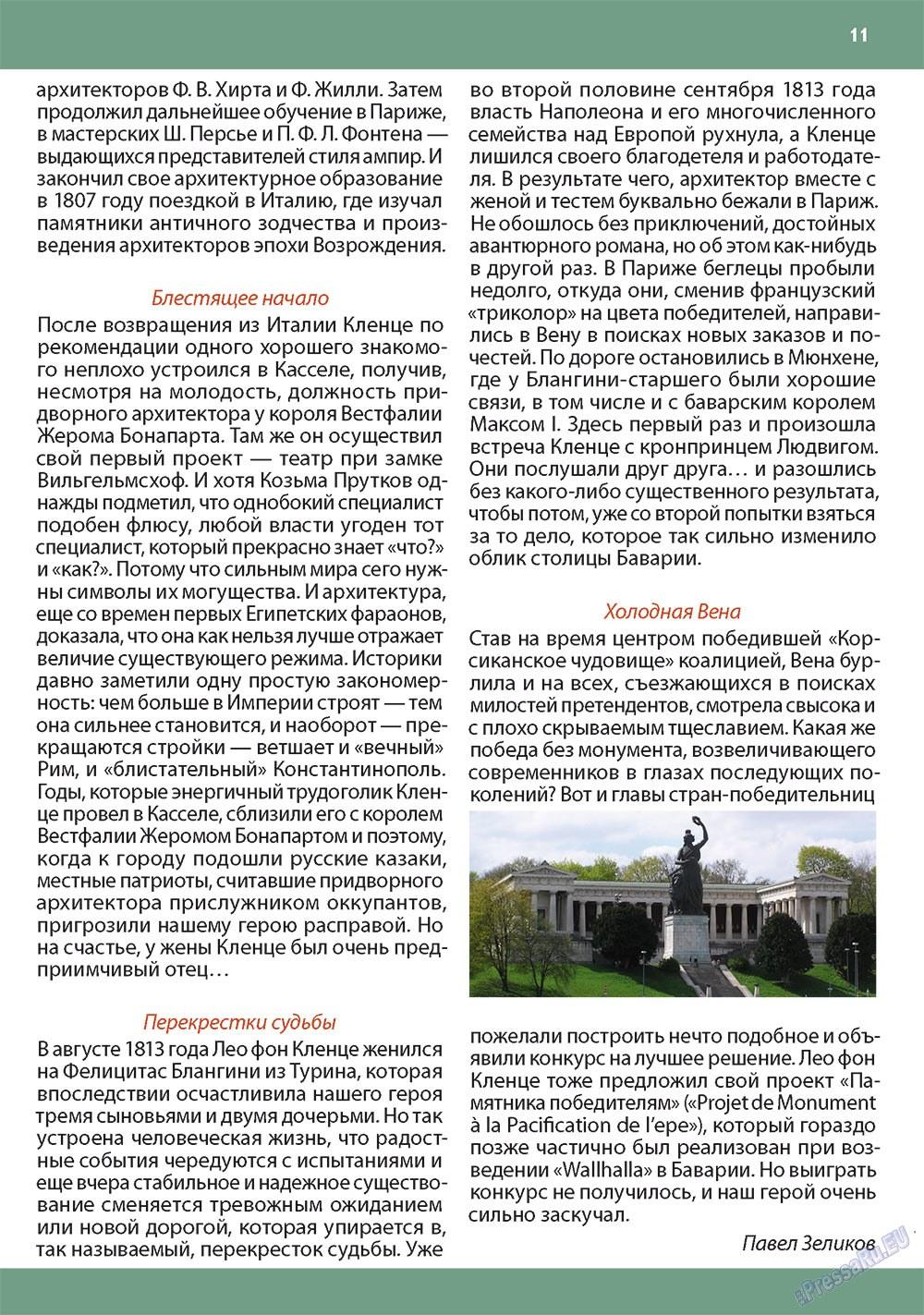 Апельсин (журнал). 2011 год, номер 18, стр. 11