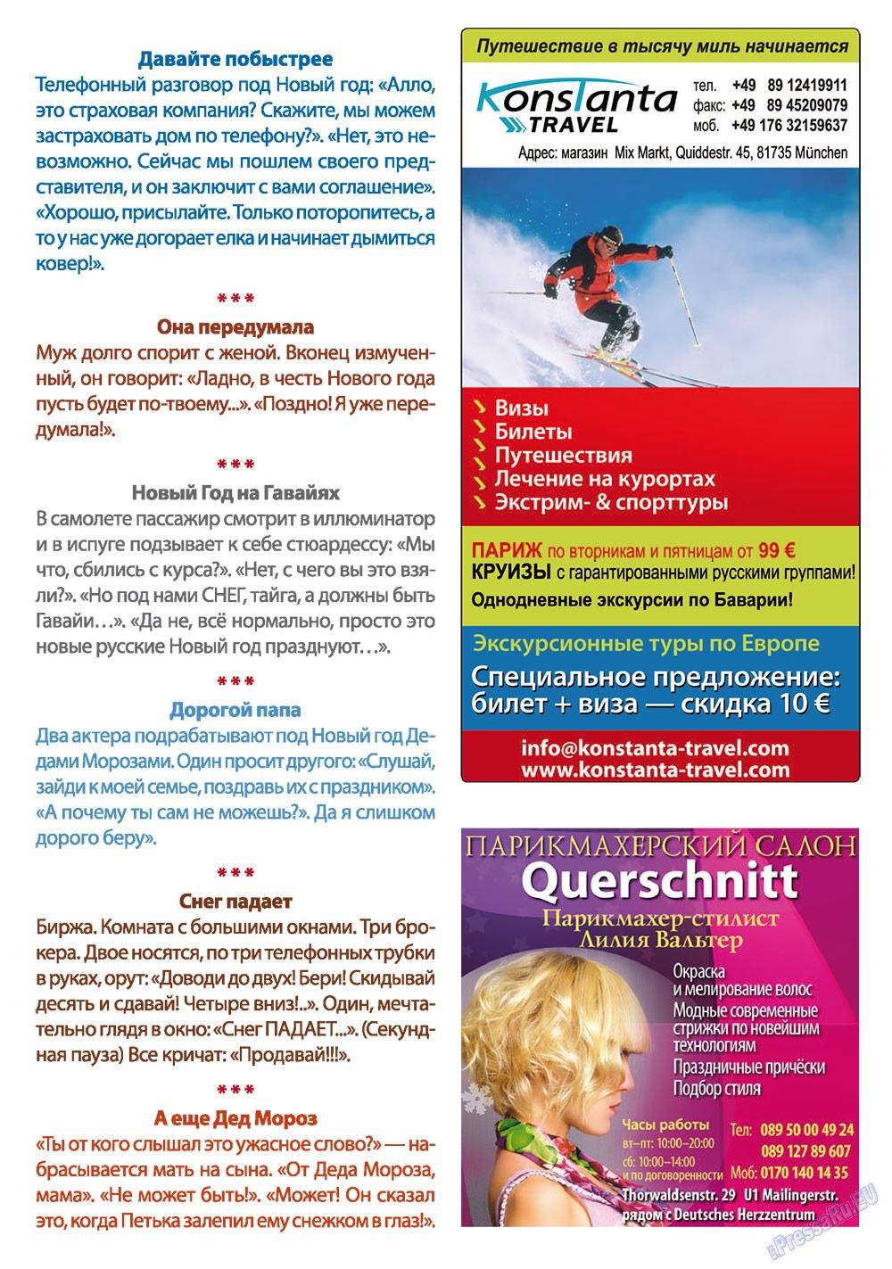 Апельсин (журнал). 2011 год, номер 18, стр. 13