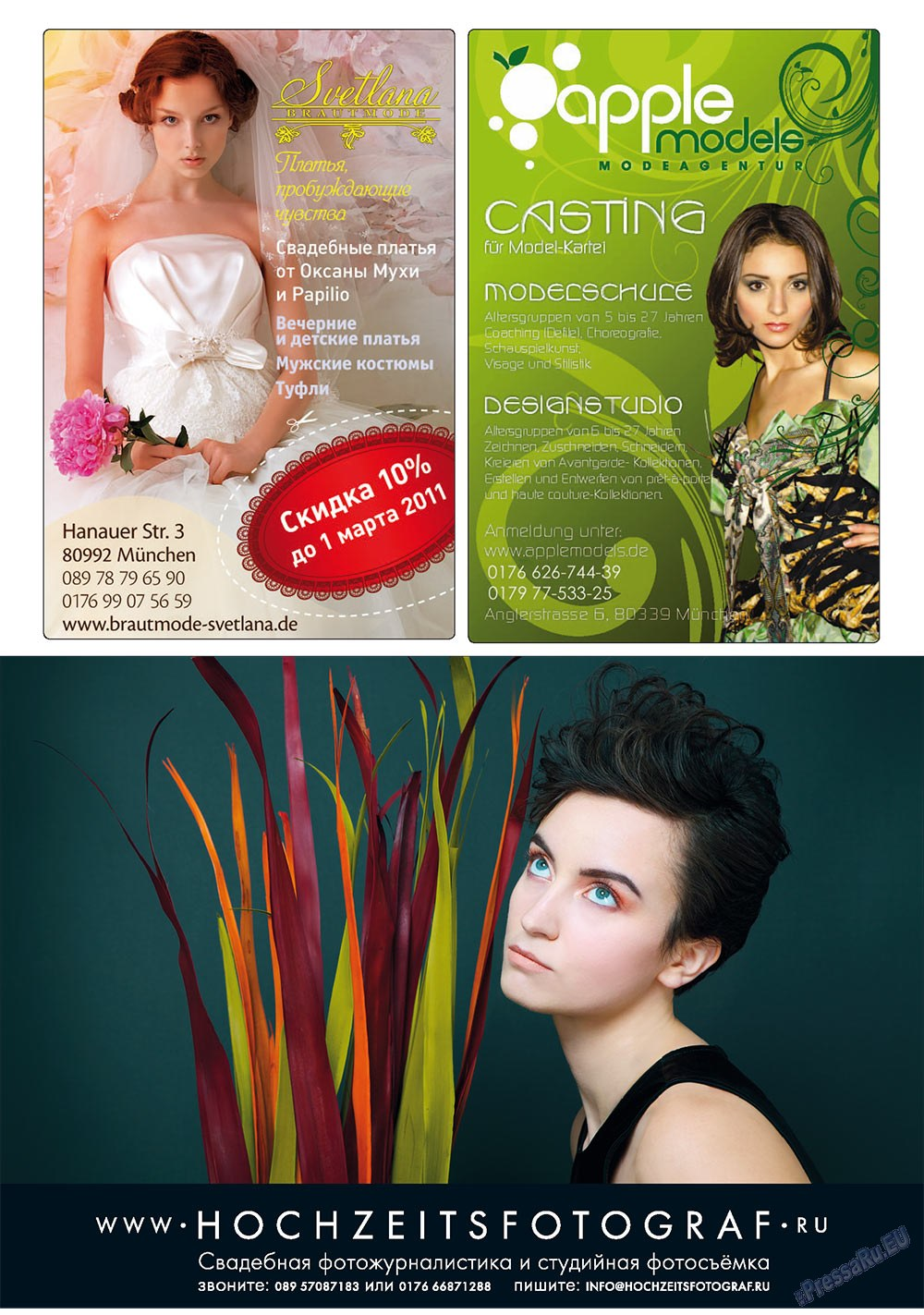Апельсин (журнал). 2011 год, номер 18, стр. 14