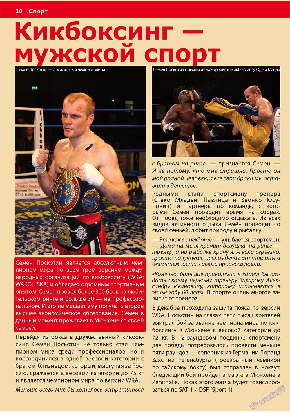 Апельсин (журнал). 2011 год, номер 18, стр. 20